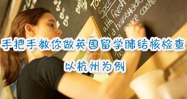 手把手教你做英国留学肺结核检查 以杭州为例