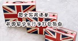 超全实用清单 英国留学生行李打包指南